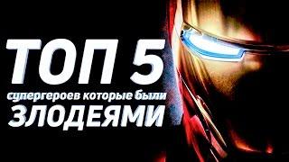 ТОП 5 Супергероев которые были злодеями