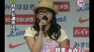 先日、アイドルの時東ぁみさんが西武ドームに来場し試合前のトークショ...