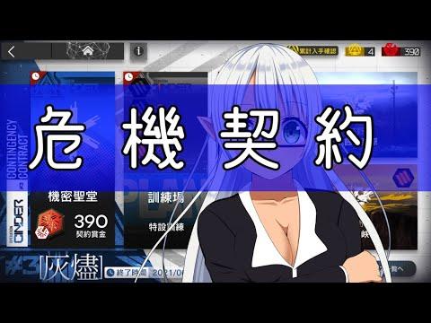 【VTuber Levi】危機契約の時間だぁ!! -危機契約#3- 【アークナイツ】