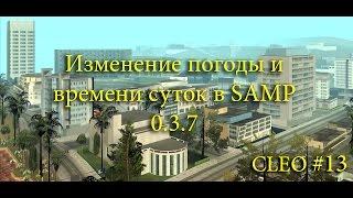 cLEO Изменение времени суток и погоды в самп 0.3.7