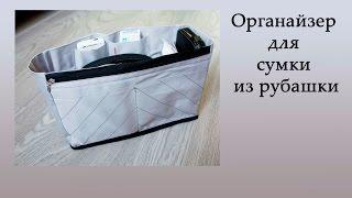 видео Вкладыш-органайзер для порядка в женской сумке! Наш новый супер товар!!!