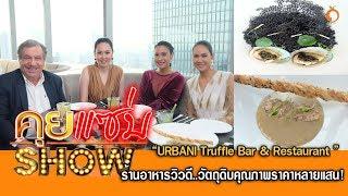 คุยแซ่บShow: URBANI Truffle Bar & Restaurant ร้านอาหารวิวดี..วัตถุดิบคุณภาพราคาหลายแสน!