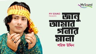 Janu Amar Goalar Mala | Sharif Uddin | Bangla Surerssore Song | Mysound BD