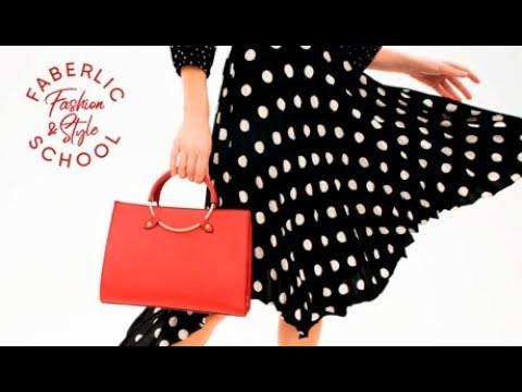 Подарок от Школы Стилистов Faberlic Fashion & Style School