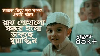 Video রাত পোহালো ফজর হলো - new bangla islamic song 2018 । bangla gojol download MP3, 3GP, MP4, WEBM, AVI, FLV Juni 2018