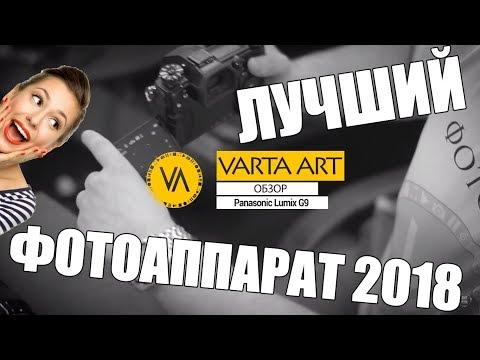 ЛУЧШИЙ ФОТОАППАРАТ 2018 ГОДА - Обзор Panasonic Lumix G9