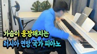 러시아 연방 국가 / 러시아 연방 찬가🇷🇺 원곡버전 피아노 (Cover by 콜드쉽)