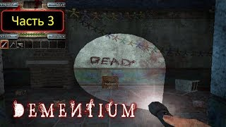 Dementium: The Ward [NDS / DeSmuME 0.9.12 X432R] - Часть 3 / Chapter 3 - The Infant Ward