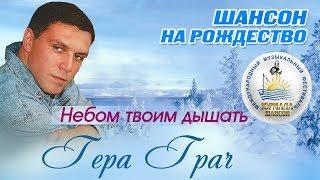 Гера Грач - Небом твоим дышать (Шансон под Рождество 2017)