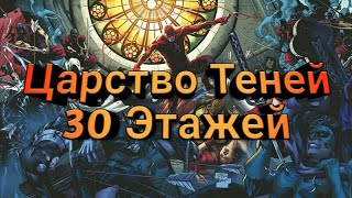 Царство Теней 30 Этажей (Marvel Future Fight)