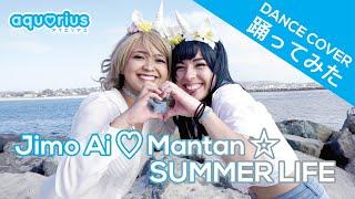 【aqu♡rius】Jimo Ai ♡ Mantan ☆ Summer Life 地元愛♡満タン☆サマーライフ 踊ってみた【dance cover】