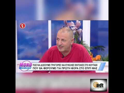 Συνέντευξη στο epsilon tv