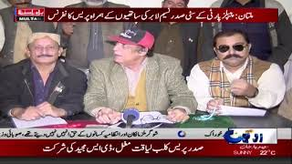 PPP City President press conference   15 Dec 2018   Rohi