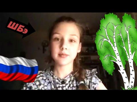 Русская Няшка или YouTube ТП-шка? (ШБэ 90)