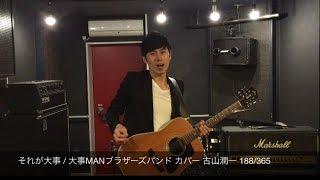「365日YouTubeチャレンジ!」188日目! Singer Song Writerの古山潤一...