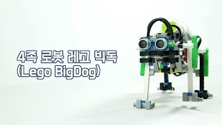 4족 보행 로봇 레고 빅독 [ 스크래치로 코딩하는 레고…