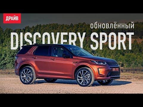 Land Rover Discovery Sport 2020 тест-драйв с Кириллом Бревдо