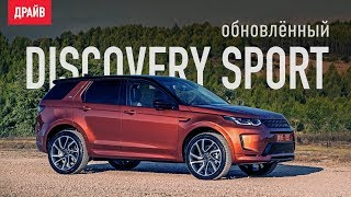 Land Rover Discovery Sport 2020 тест-драйв