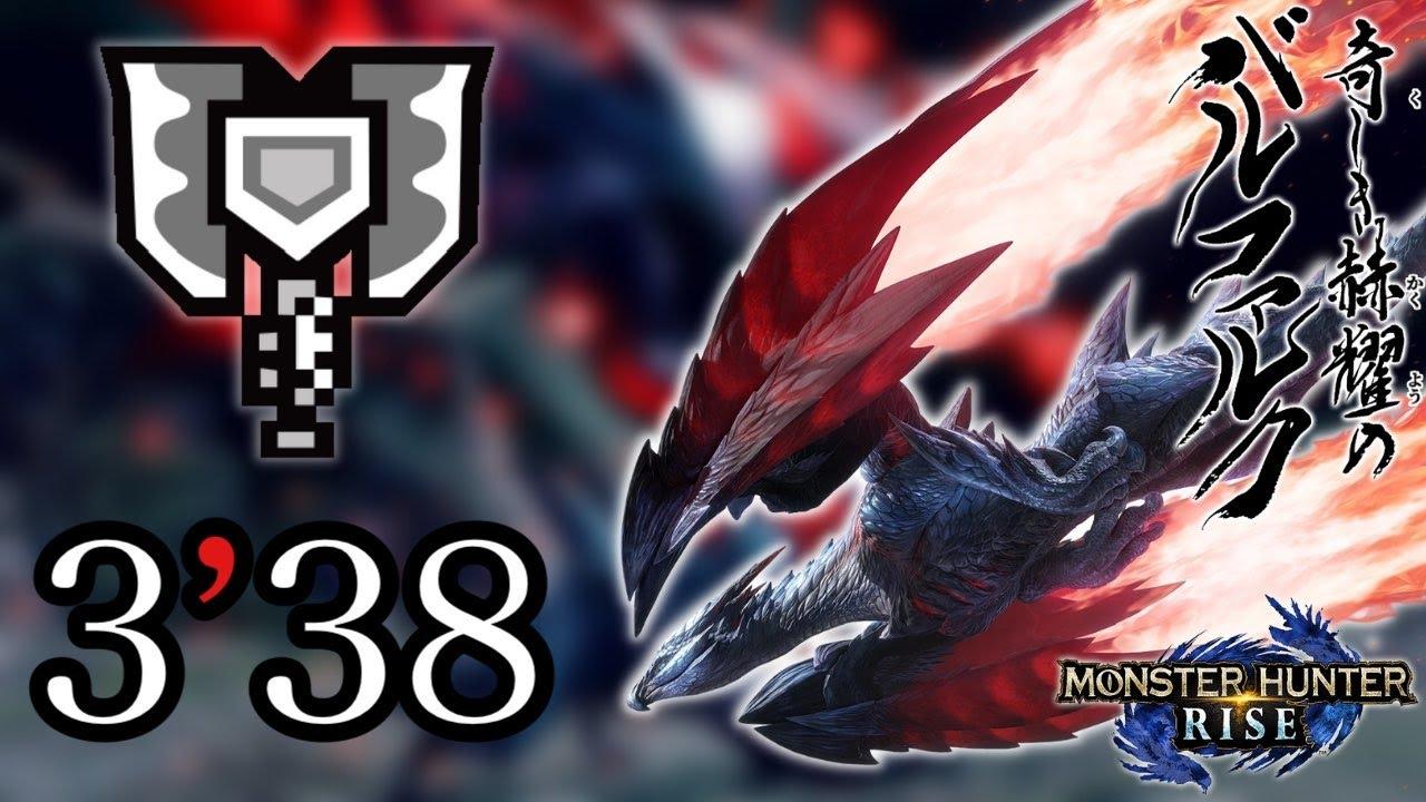 【MHR】Crimson Glow Valstrax 3:38 Charge Blade solo 奇しき赫耀のバルファルク  チャージアックス 秘紅赫耀的天彗龍 充能斧 盾斧 MHRise