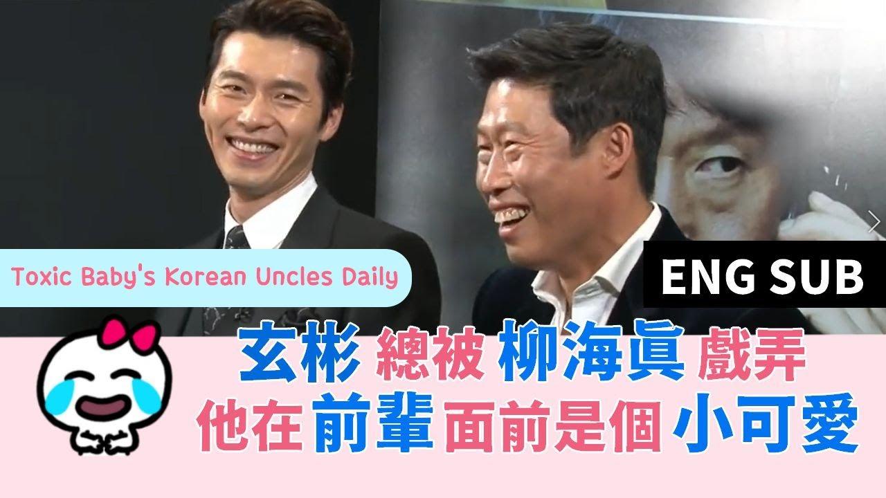 (ENG SUB) 玄彬總被柳海真戲弄,在前輩面前的玄彬是個小可愛 -《共助》訪問 Hyun Bin is always made fun of by Yoo Hae Jin XD