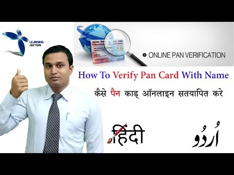 How To Verify Pan Card Online With Name Hindi/Urdu कैसे पैन कार्ड ऑनलाइन सत्यापित करें
