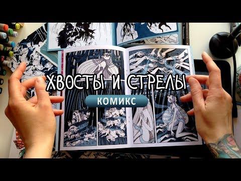 Как нарисовать и напечатать свой комикс за месяц | От визуального плана до готовой книжечки