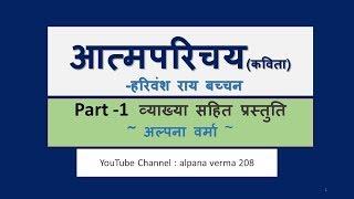 आत्मपरिचय | Aatmparichay | व्याख्या सहित  | Part 1| Class 12