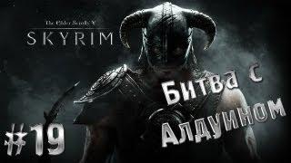 The Elder Scrolls V - Skyrim часть 19 (Битва с Алдуином)(Ну по названию ясно чем мы займемся сегодня :D ПАРТНЕР КАНАЛА - http://stalkerportaal.ru/ МОЙ САЙТ - http://gangstar1996ful.ucoz.org/..., 2013-01-09T13:03:46.000Z)