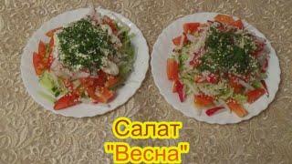 Салат Весна праздничные вкусные салаты и закуски рецепты