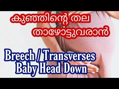 baby-position-change-exercise-during-pregnancy-malayalam-||turning-breech-&transverses-baby-position