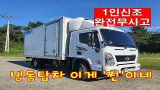 중고 3.5톤 냉동탑차 중고트럭/중고화물차/중고3.5톤…