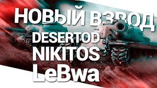 Новый взвод - DeSeRtod, Никитос и LeBwа! World of Tanks (wot)