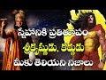 mahabharata untold story about karna and sri krishna in telugu | mahabharatam | Garuda TV
