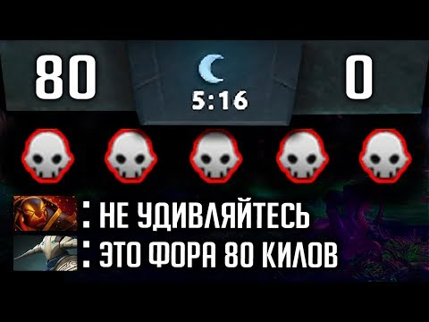 видео: ДАЕМ ФОРУ 80 КИЛОВ | dota 2