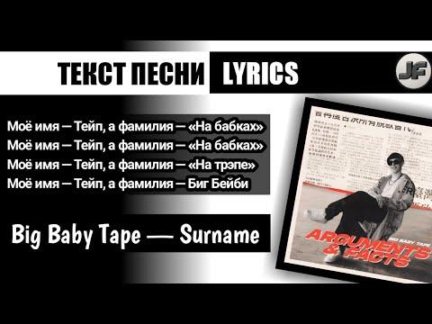 Текст песни (слова)Big Baby Tape — Surname