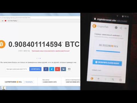 Как заработать 1 Биткоин, Браузер CryptoTab на смартфоне и на компьютере 2020