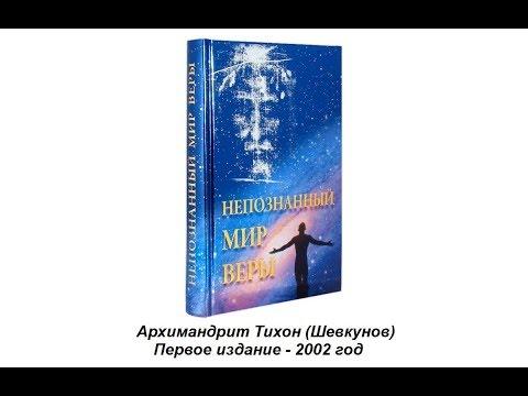2 «НЕПОЗНАННЫЙ МИР ВЕРЫ» — Тихон Шевкунов (аудиокнига)  Часть 2