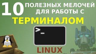 10 мелочей, упрощающих работу с терминалом Linux