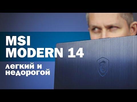 MSI Modern 14 - лёгкий и недорогой ноутбук