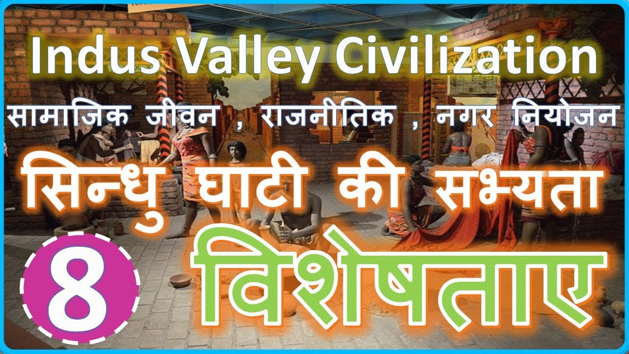 Origin & Salient Features of Indus Valley Civilization