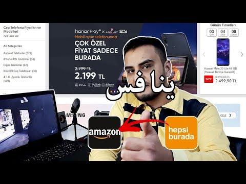 تسوق عبر الانترنت في تركيا 🛒 طريقة الشراء من HepsiBurada