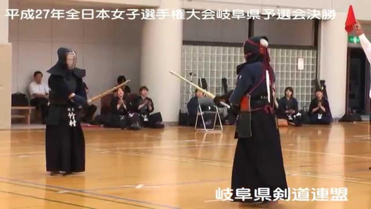 県 剣道 連盟 岐阜