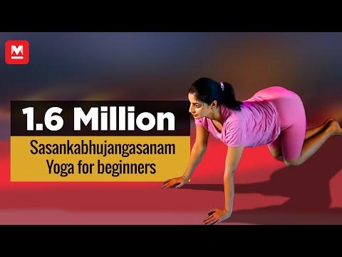 Sasankabhujangasanam | Yoga for beginners by Yamini Sharma | Health Benefits | Manorama Online