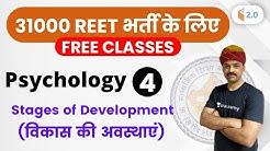11:00 AM - REET 2020 | Psychology by BL Rewar Sir | Stages of Development (विकास की अवस्थाएं)