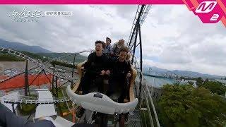 [뉴이스트 로드] 세계기록 롤러코스터, 세계 1등 비쥬얼그룹 뉴이스트 탑승! | Ep.4