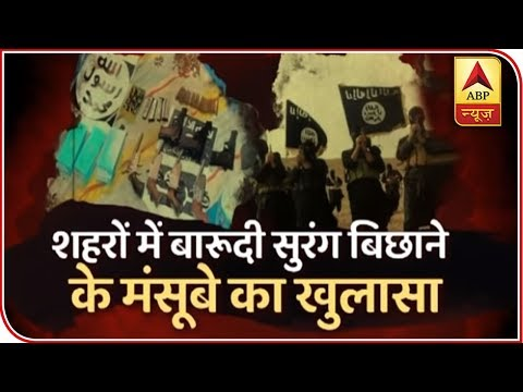 NIA Crack Down ISIS Module 'Harkat-ul-Harb-e-Islam'| Siyaasat Ka Sensex Full | ABP News