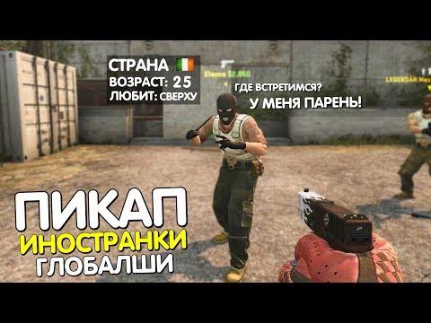 ПИКАП ДЕВУШКИ ГЛОБАЛШИ