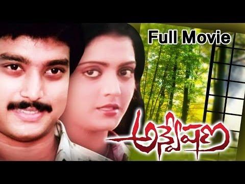 Anveshana Full Length Telugu Movie || DVD...