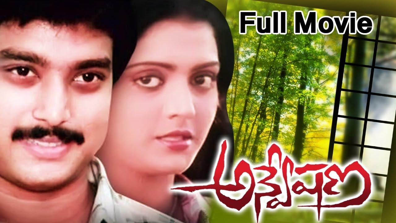 Anveshana (Lakshmi Manmohan) Telugu Songs Download - Mp3Mad.Com