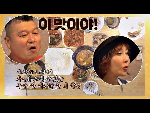 (먹방) '전직 요정' 슈, 구수~한 대가족 밥상에 먹성 폭발☆ 한끼줍쇼 42회